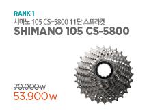 Rank1 시마노 CS-5800