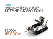 Rank1 리자인 CRV20