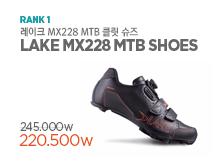 Rank1 레이크 MX228 MTB 클릿슈즈