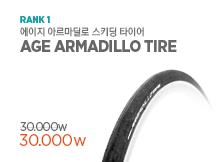 Rank1 에이지 아르마딜로 스키딩 타이어
