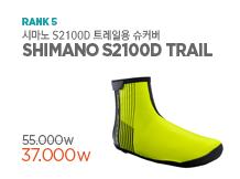 Rank5 시마노 S2100D 트레일용 슈커버