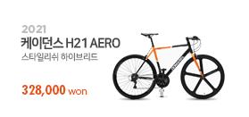 H21 AERO