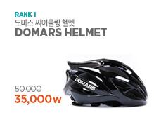 도마스 헬멧